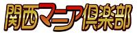 関西マニア倶楽部